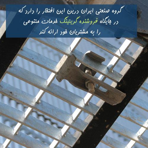 فروشنده گریتینگ- ایران درین